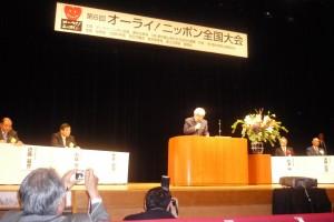 オーライ!ニッポン会議全国大会