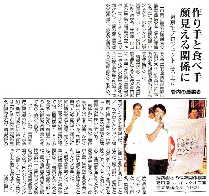 2009年8月20日十勝毎日新聞